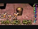 【バトオペ2】隠しゴッグ全14体の場所【自力じゃ不可能!?】