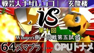 【第十回】64スマブラCPUトナメ実況【Winners一回戦第五試合】