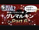 【実況】ワイルドアームズ セカンドイグニッションやろうぜ! その6ッ!