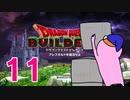 【DQB】ちょすこのドラゴンクエストビルダーズ~豆腐部屋生活~【part11】