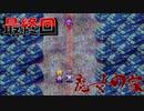 【まったり実況】衝撃の最終回!!!ここに完結!【魔女の家 #5】