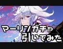 【実況】マーリンガチャを引いてみた!【Fate/GrandOrder】