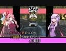 【The Crew2】ゆかりと茜のICON1000から始めるPVP 7 【Voiceroid実況】