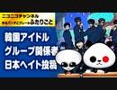 韓国アイドルグループの関係者が日本ヘイト投稿