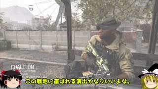 【CoDMW】ゆっくりで逝くマルチプレイ〜FAL編〜