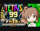 【CeVIO実況】99人で棒切れで殴り合うパズルゲーム 27 【VIP部屋】