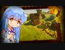 【Minecraft村作り】琴葉てくとぴあ村 #1【VOICEROID実況】