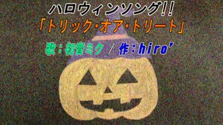 【ハロウィン曲】トリック・オア・トリート feat.初音ミク music video
