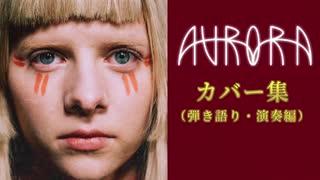 AURORAによる絶品カバー集(イマジン・ドラゴンズ、アリアナ・グランデ他)