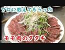 プロに簡単料理を教わってきた!(もも肉のタタキ)【飲みトーク#21】