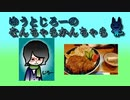 ゆうとじろーのなんちゃらかんちゃら part37【ラジオ】