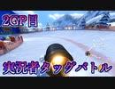 """""""マリオカート8DX""""実況者TAGバトル 2GP目"""