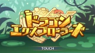 【プリンセスコネクト!Re:Dive】ドラゴンエクスプローラーズ オープニング
