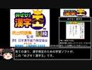 【ゆっくり】めざせ!漢字王 7級合格RTA 2分27秒78