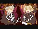 【人力刀剣乱舞】さ.あ、.ど.っち.?【安達組】