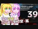 【Stormworks】ゆかマキぽんこつ制作室・嵐39