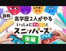 自称高学歴2人がやるチョキッとスニッパーズ【後編】