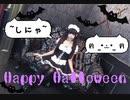 【初投稿】Happy Halloween踊ってみたฅ^.  ̫ .^ฅ【しにゃ】