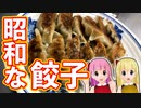 【女子/姉妹】餃子を作ったが皿のせいで料理が映えない【食べる動画】