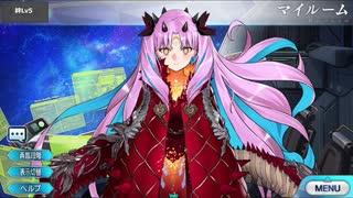 Fate/Grand Order スペース・イシュタル(第3段階) マイルーム&霊基再臨等ボイス集