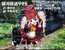 【#ついなちゃん】銀河鉄道999【カバー】 #歌うボイスロイド