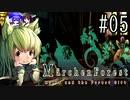 【Märchen Forest】鰻の錬金術師~秋田編005【東北きりたん&音街ウナ】