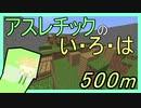【アスレチック】 初心者必見! アスレ急成長できる 500m! 【アスレのいろは1.2】