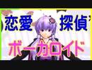 ボカロ【恋愛探偵】~ラブ・テンション~【オリジナル曲】