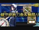 【艦これ】2019秋刀魚&鰯漁1-4