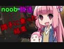 【R6S】noob放送_nh №76