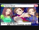 【CINDERELLA COCKTAIL / #デレカク】Screw Drive【ヤングユニット(川島瑞樹・兵藤レナ・沢田麻理菜)イメソン】