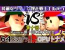 【第十回】64スマブラCPUトナメ実況【Winners一回戦第六試合】
