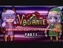 あかりとゆかりのハウンドマスターへの道 #1【Vagante】