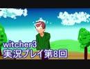 探し人を求めてwitcher3実況プレイ第8回