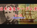 日本海底ケーブル史 第二章【VOICEROID歴史解説】
