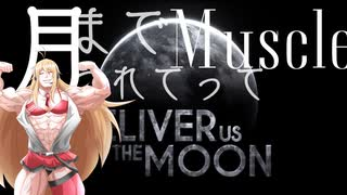 【Deliver Us The Moon】月までつれてって-筋肉編【VOICEROID実況】