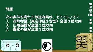 【箱盛】都道府県クイズ生活(154日目)2019年10月31日