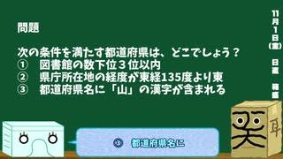 【箱盛】都道府県クイズ生活(155日目)2019年11月1日