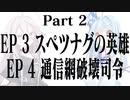 【MGSV:TPP】絶対警報潜入葵#2【VoiCeVIO実況】