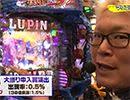 パチンコ実戦塾 #156【無料サンプル】