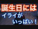 【第五人格 Identity V】誕生日にはイライ君がいっぱい!