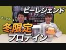 【ホット プロテイン】寒い季節のプロテインといえばコレ!【ビーレジェンド チャンネル】