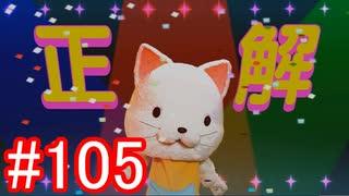 【428】封鎖された渋谷の事件を解決していくよ☆#105【実況】