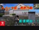 [Switch] スイッチ版から荒野行動に参戦する男【荒野行動】