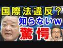 日韓議員連盟の韓国代表が元徴用工問題で国際法違反を開き直り。上皇陛下の件で韓国文国会議長が書簡を送ってくるも山東議長に一蹴…【海外の反応】