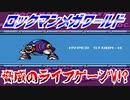 【実況】ロックマンメガワールド~脅威のライフゲージW!?~