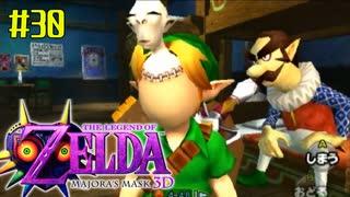 ゼルダの伝説 ムジュラの仮面3Dを初めてやると凄い その30