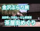 金沢3茶屋街めぐり(主計町・ひがし・にし茶屋街)