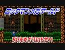 【実況】ロックマンメガワールド~残像拳だ孫悟空!!~