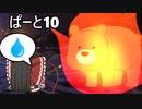 【凍てついた大地】 等活地獄縛り ぱーと10